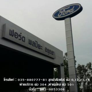 Welcome to the car garage that is interested in Ford parts.