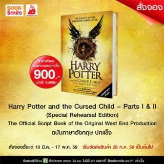 หนังสือ Harry Potter and the Cursed Child - Parts I & II (Special Rehearsal Edition) ฉบับภาษาอังกฤษ
