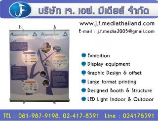 Roll up ราคาถูก โรลอัพ บูธ Roll Screen Back drop Mini roll up Scrolling roll up 0819879198