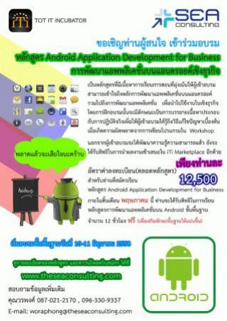 Android Application Development for Business หลักสูตรอบรมการเขียนโปรแกรมบน Android
