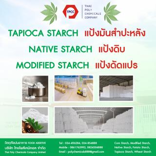 แป้งเนทีฟ, แป้งดิบ, Native Starch, Native Corn Starch, Native Pea Starch, Native Potato Starch