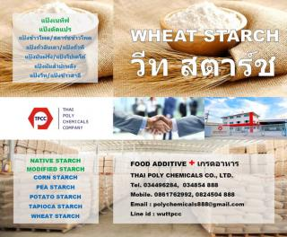 Wheat starch, Wheat starch China, Wheat starch Australia