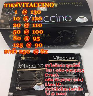 กาแฟ Vitaccino Slimming Coffee